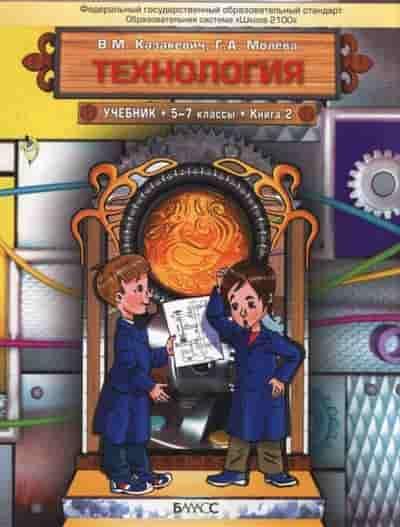 Технология. Технический труд. Учебник 5-7 класс. Казакевич, Молева. 2012 год