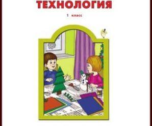 Технология. 1 класс. Учебник. Куревина. 2015 год. PDF