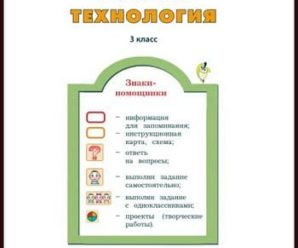 Технология. 3 класс. Учебник. Куревина. 2015 год. PDF