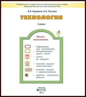 Технология. 3 класс. Учебник. Куревина. 2015 г