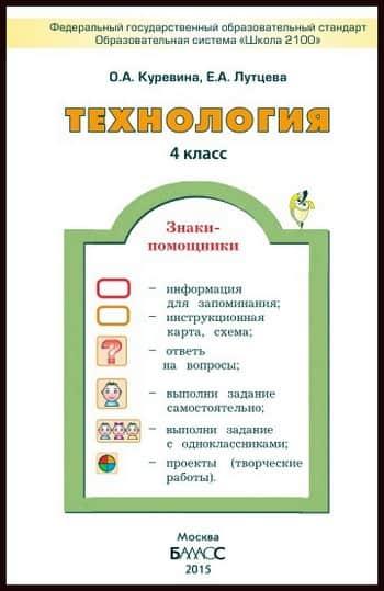 Технология. 4 класс. Учебник. Куревина. 2015 г
