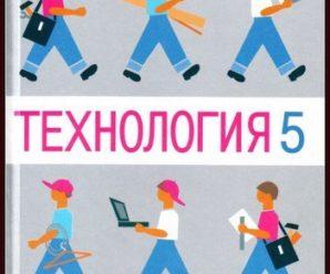Технология. 5 класс. Учебник. Симоненко. 2010 год. PDF