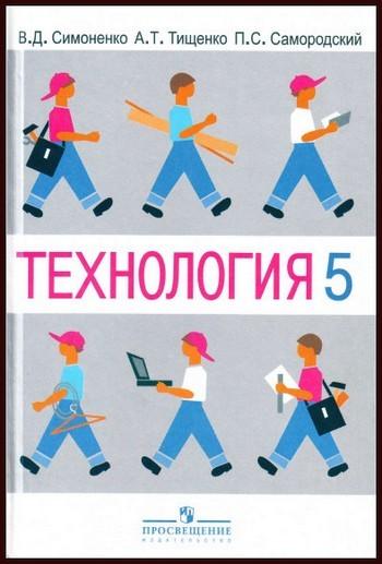 Технология. 5 класс. Учебник. Симоненко. 2010 год