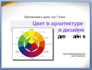 Цвет в архитектуре и дизайне