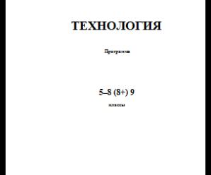 Программа по технологии 5-9 кл. Казакевич В.М.