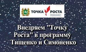 Внедряем «Точку Роста» в программу Тищенко и Симоненко