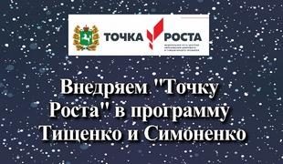 Внедряем Точку Роста в программу Тищенко и Симоненко